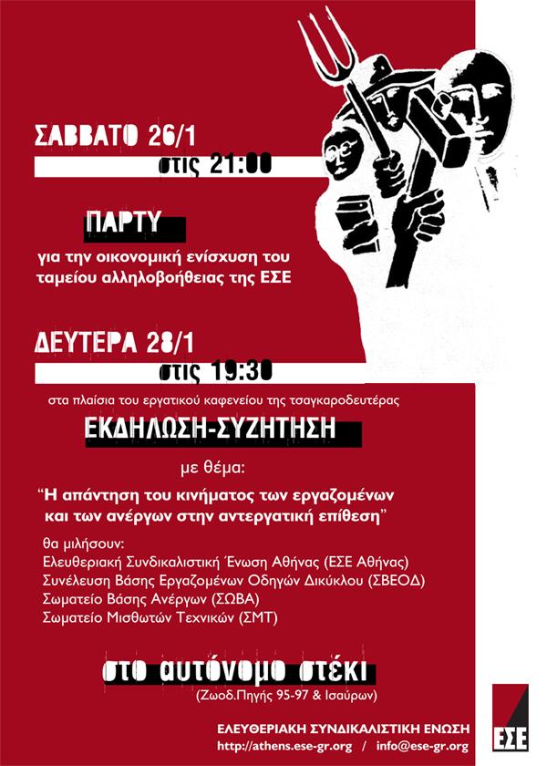 Διήμερο Εκδηλώσεων της ΕΣΕ Αθήνας