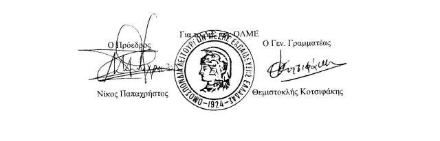 sign OLME 2013