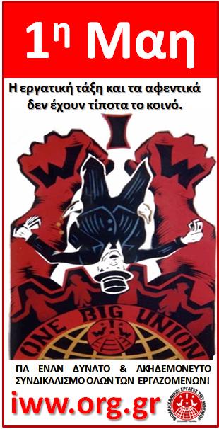 1η-Μάη-2014-αφίσα-ΝΕW-