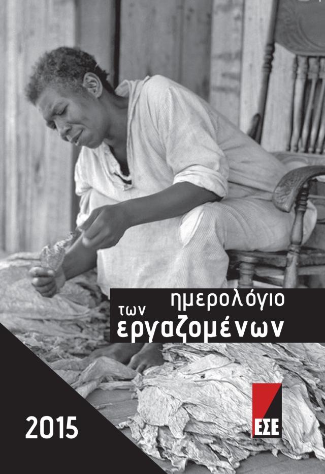 Ημερολόγιο των Εργαζομένων  2015